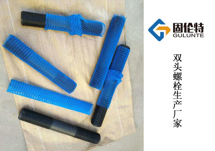 gb901双头螺栓标准