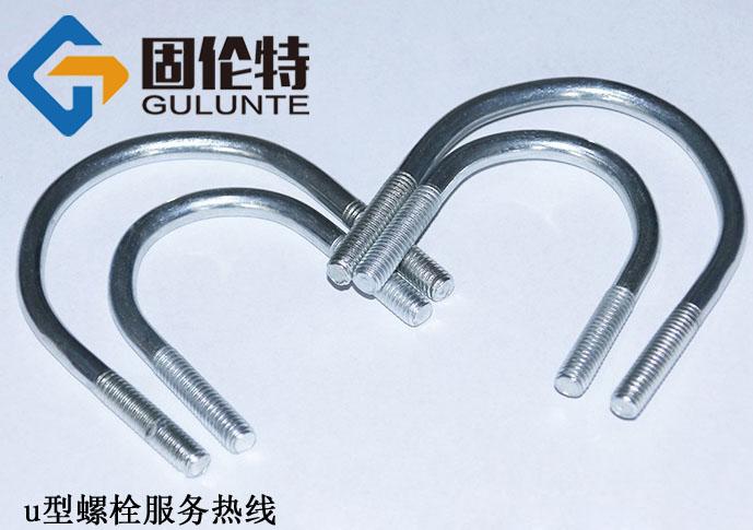 国标高强度u型螺栓